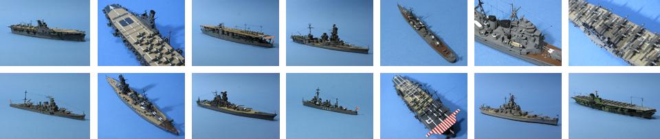 軍艦模型の写真を並べた画像