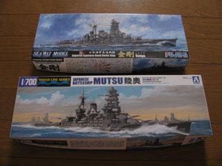 戦艦のキット