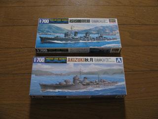 駆逐艦のキット