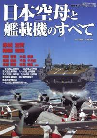 日本空母の艦載機のすべて