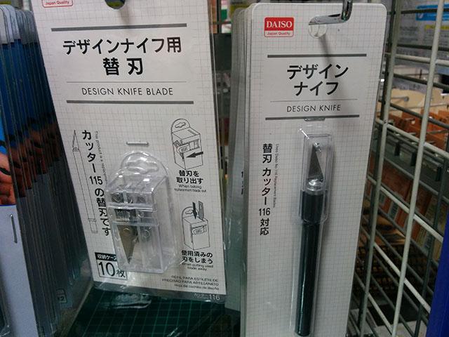 デザインナイフと替え刃